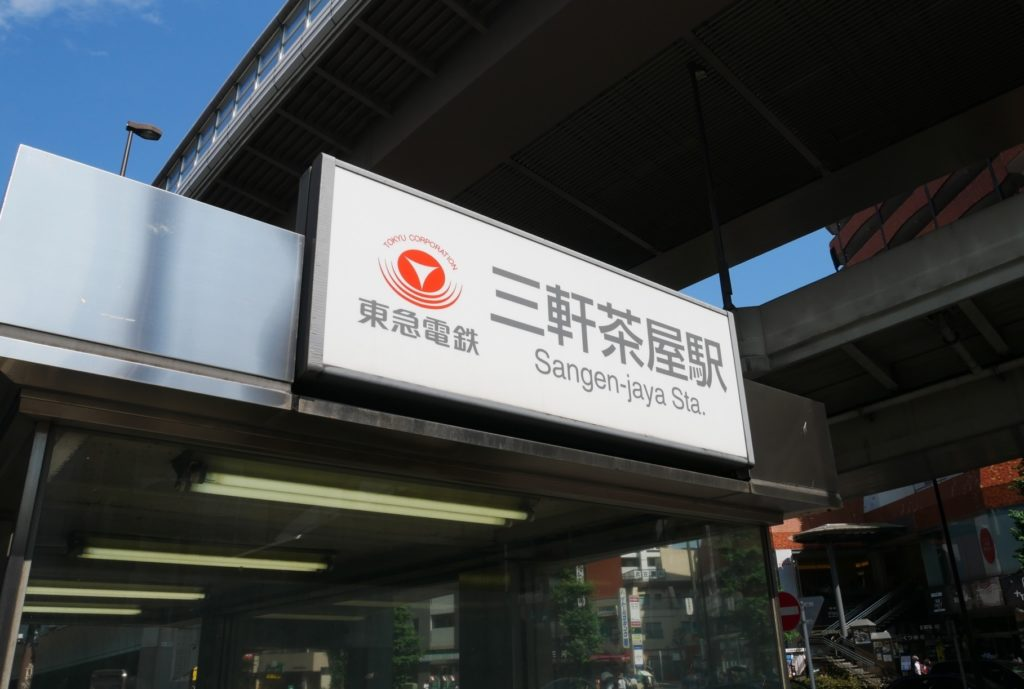 三軒茶屋駅_駅看板