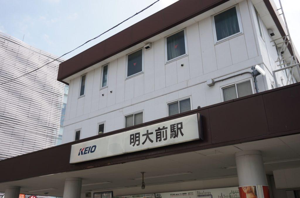 明大前駅_駅前
