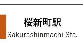 桜新町駅_東急電鉄駅看板