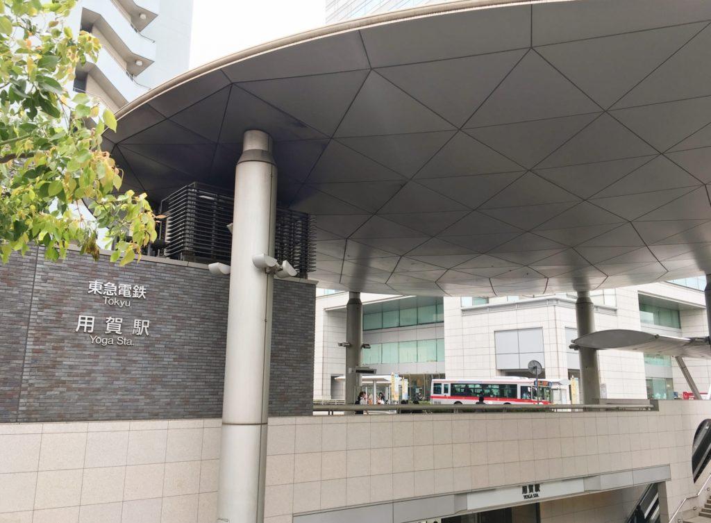 用賀駅_駅周辺の雰囲気