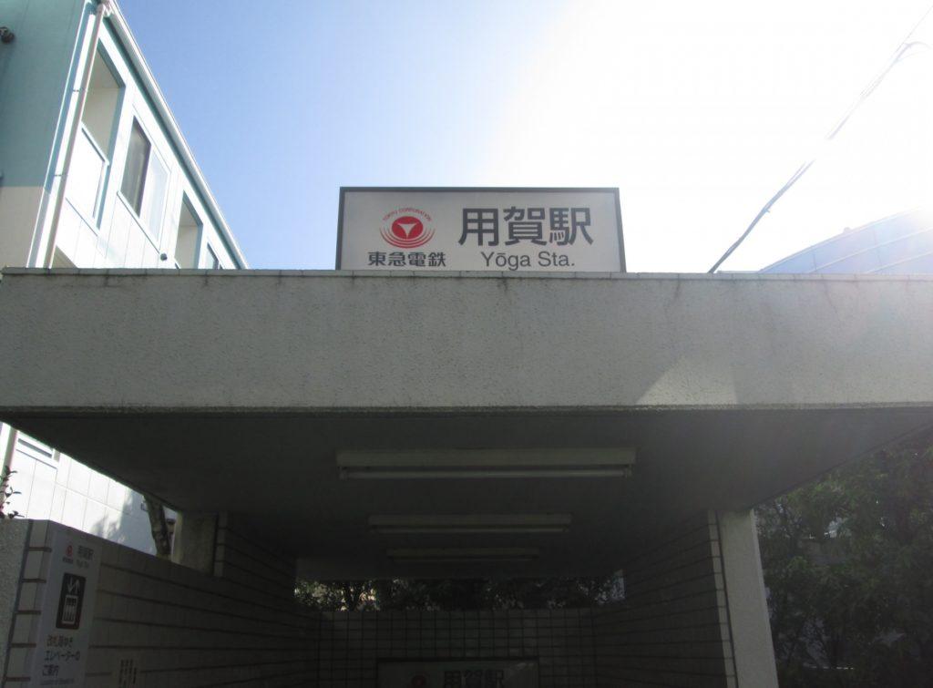 用賀駅_出口付近