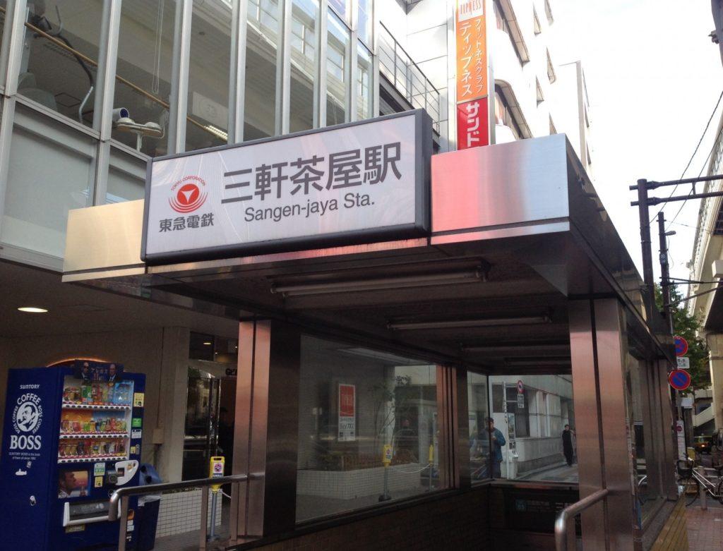 三軒茶屋駅_駅前風景