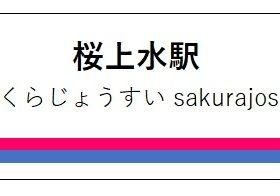桜上水駅_京王線駅看板