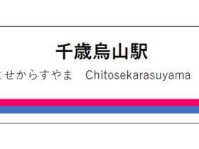 千歳烏山駅_京王線駅看板