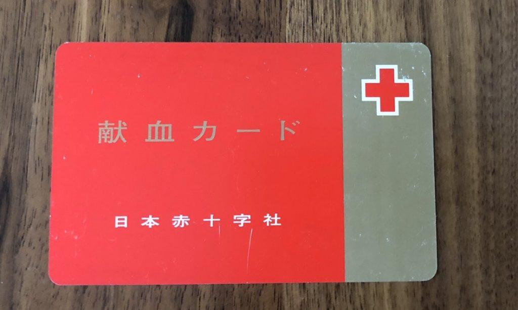 専業主婦・主夫の手軽で簡単な暇つぶし_献血カード